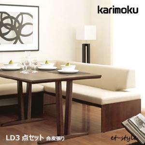 家具人気ブランドのカリモクのLD4点セットとなります。 内容は■二人掛椅子×1・三人掛椅子×1・13...