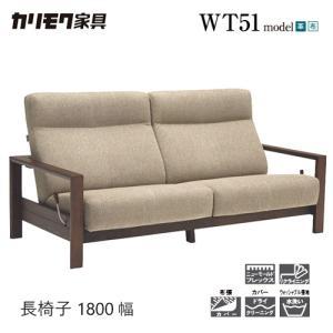 カリモク 2人掛椅子【WT5102/オーク材/U23布張り】リクライニング ソファ コンパクト 木肘 et-style
