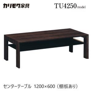 家具人気ブランドのカリモクのセンターテーブル【TU4253】となります。 モダンデザインのテーブルで...