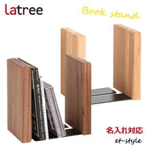 ブックエンド 本たて 木製 無垢材 ウォールナット デザイン ギフト 木製雑貨 父の日 et-style