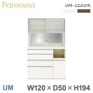 食器棚 パモウナ UM アルティメット 120幅 ダイニングボード オープン UM-1200R ウォールナット色