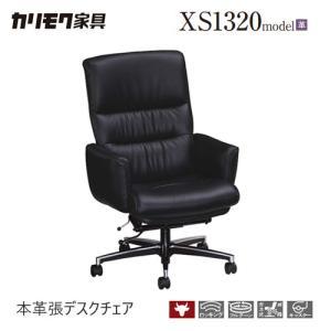 カリモク チェア デスクチェア 椅子 本革 ロッキング 書斎 XS1320BB XS1320DB 在...