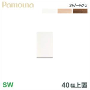 パモウナ SW 上置き 壁面収納 40幅 SW-40UR SW-40UL 【上置き】テレビ台 テレビボード et-style