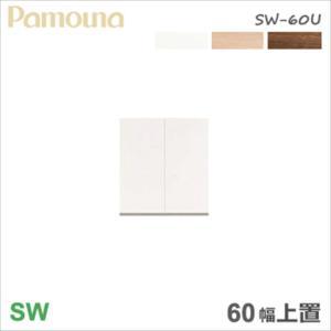 パモウナ SW 上置き 壁面収納 60幅 SW-60U 【上置き】テレビ台 テレビボード et-style