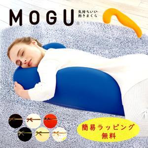 MOGU モグ 気持ちいい抱きまくら 抱き枕 ビーズ  ギフト et-style