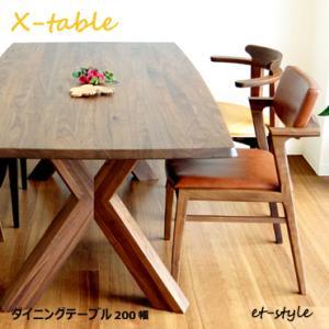 ダイニングテーブル 200 ウォールナット材 無垢 食堂テーブル 丸み モダン デザイン 2本脚 カッコいい 人気 おしゃれ et-style