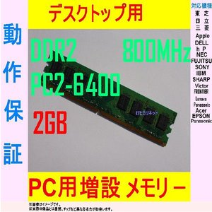 DDR2 800MHz PC2-6400 2GB  各メーカー対応*動作保証