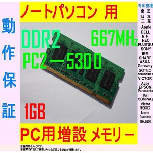 DDR2 667MHz PC2-5300MHz 1GB/各メーカー動作保証