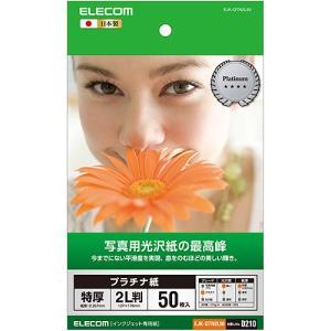【送料無料】ELECOM EJK-QTN2L50 光沢写真用紙 特厚/2L判/50枚|et8
