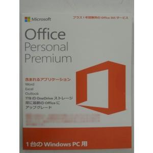 [新品] Microsoft Office Personal Premium プラス Office 365 日本語 OEM版 + メモリセット 送料無料