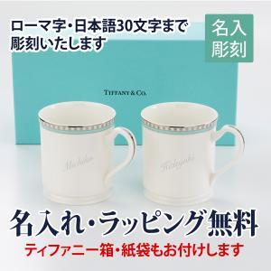 プラチナとティファニー ブルーのアクセントが特徴的です。 マグカップの側面にお名前やメッセージ・日付...
