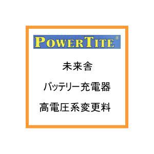 CH-OPTION 未来舎(POWERTITE) 高電圧系変更料(バッテリー充電器オプション) etech