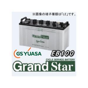EB100-LE ジーエス・ユアサ(GS YUASA) EBグランドスターバッテリー 端子種類:LE|etech