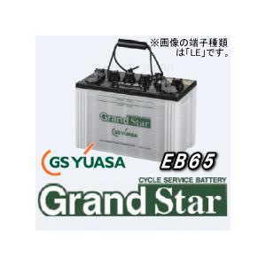 EB65-LER ジーエス・ユアサ(GS YUASA) EBグランドスターバッテリー 端子種類:LER|etech