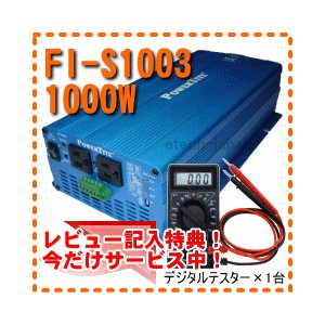 FI-S1003 未来舎(POWERTITE) 正弦波インバーター 電源電圧:24V|etech