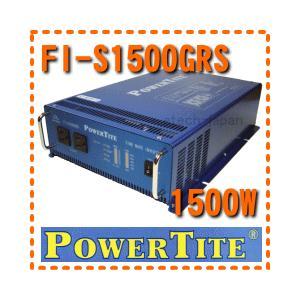 FI-S1500GRS 未来舎(POWERTITE) 正弦波インバーター 電源電圧:12V 周波数:60Hz|etech