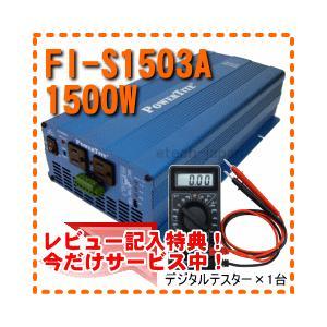 FI-S1503A 未来舎(POWERTITE) 正弦波インバーター 電源電圧:12V|etech