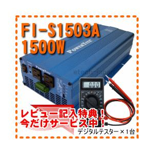 FI-S1503A 未来舎(POWERTITE) 正弦波インバーター 電源電圧:24V|etech