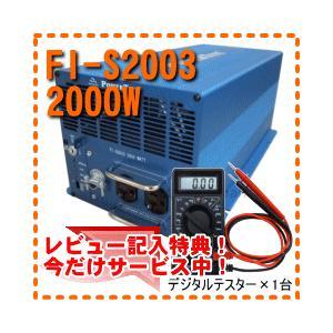 FI-S2003 未来舎(POWERTITE) 正弦波インバーター 電源電圧:12V|etech