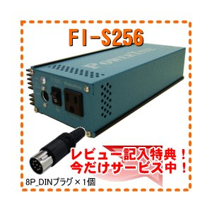 FI-S256 未来舎(POWERTITE) 正弦波インバーター 電源電圧:12V|etech