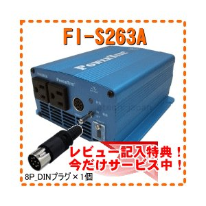 FI-S263A 未来舎(POWERTITE) 正弦波インバーター 電源電圧:24V|etech