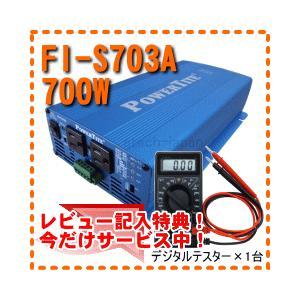 FI-S703A 未来舎(POWERTITE) 正弦波インバーター 電源電圧:12V|etech