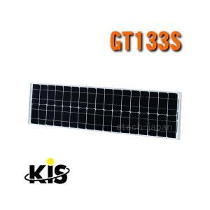 GT133S ケー・アイ・エス(KIS) 太陽電池モジュール(ソーラーパネル) 56W|etech