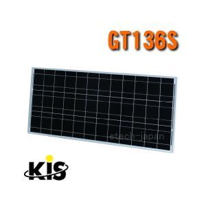 GT136S ケー・アイ・エス(KIS) 太陽電池モジュール(ソーラーパネル) 62W|etech