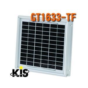 GT1633-TF ケー・アイ・エス(KIS) 太陽電池モジュール(ソーラーパネル) 3.5W|etech