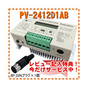PV-2412D1AB 未来舎(POWERTITE) ソーラーコントローラー 24V用 12A|etech