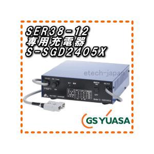 S-SGD2405X ジーエス・ユアサ SEB38-12専用充電器 etech