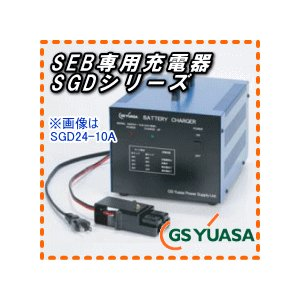 SGD24-10A ジーエス・ユアサ SEB電池専用充電器 etech