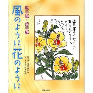 筋ジストロフィーという大病と向きあう詩人・鈴木信夫さんと、絵手紙講師・浅田美知子さんの3年にわたる交...