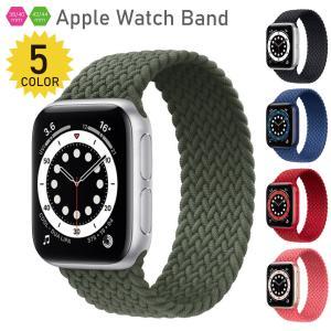 アップルウォッチ バンド ソロループ シリコン シリコン編み メッシュ Apple Watch ベル...
