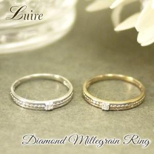 リング K18 ダイヤリング 一粒石 ミル打ち K18ゴールド 18金 指輪 結婚指輪