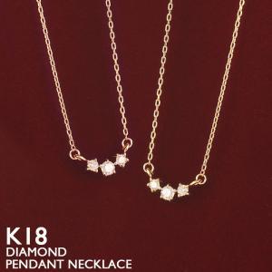 ネックレス K18 3粒 ダイヤモンド ライン 金 レディース ゴールド ペンダント 送料無料 シンプル