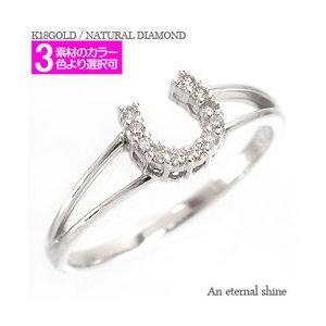 18金 指輪 リング 馬蹄 ダイヤモンド 0.07ct ホースシュー k18ゴールド レディース ジュエリー アクセサリー|eternally