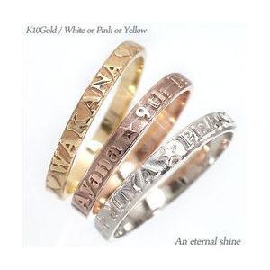 ネーム リング オーダーメイド k10ゴールド 10金 指輪 イニシャル 名前 オリジナル レディース ジュエリー アクセサリー|eternally
