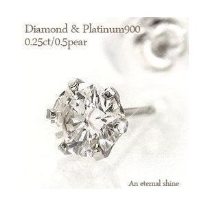 一粒 ダイヤピアス 片耳ピアス プラチナ900 pt900 ソリティア ダイヤモンド 0.25ct 一粒 セカンドピアス 片方スタッドピアス メンズ|eternally