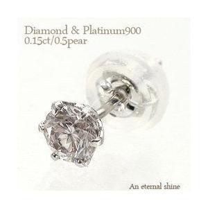 片耳ピアス ソリティア 一粒ダイヤ ピアス プラチナ900 pt900 ダイヤモンド 0.15ct メンズ レディース アクセサリー|eternally