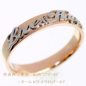 オーダーネームリング k10ゴールド 10金 指輪 イニシャル 名前 オリジナル レディース ジュエリー アクセサリー|eternally