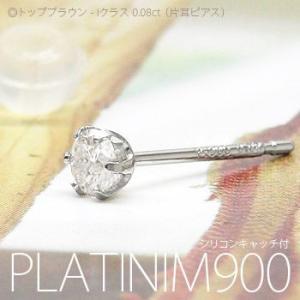 プラチナ900 pt900 ダイヤモンド ピアス 一粒 0.08ct ソリティア スタッド 片耳ピアス メンズ レディース アクセサリー|eternally