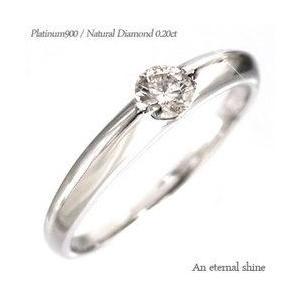 一粒ダイヤモンド リング プラチナ900 pt900 ソリティア ダイヤモンド 0.2ct 指輪 レディース ジュエリー アクセサリー|eternally