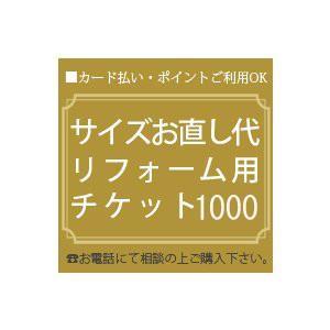 1000/リフォームチケット|ご購入後のサイズのお直し・石取れ・修理等のお支払いにご利用ください