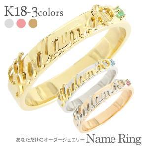 ネームリング イニシャルリング k18ゴールド 18金 指輪 名前 アルファベット ダイヤモンド 誕生石 お守り 誕生日 記念 レディース|eternally