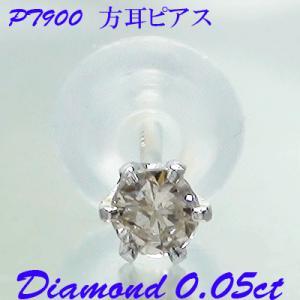 片耳ピアス ダイヤモンド 一粒 ソリティア ダイヤモンド 0.05ct プラチナ900 pt900メンズ 男性用 レディース アクセサリー|eternally