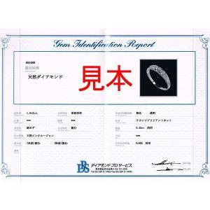 鑑別書 製品に使われている宝石・素材の証明書