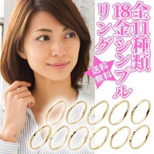 k18 18金 カットリング 甲丸 リング シンプル 指輪 結婚指輪 結婚記念 マリッジリング 選べる11種類 レディース|eternally