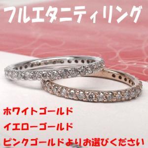 指輪 ピンキーリング フルエタニティリング ダイヤモンド 0.3ct ダイヤリング レディース ジュエリー アクセサリー|eternally