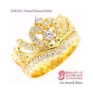 ティアラ ダイヤモンド リング 0.65ct ダイヤモンド リング 指輪 王冠 k18ゴールド レディース ジュエリー アクセサリー|eternally